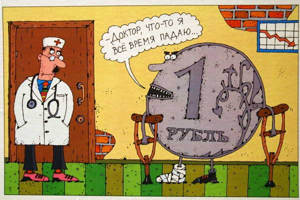 Картинки по запросу карикатура экономика россии