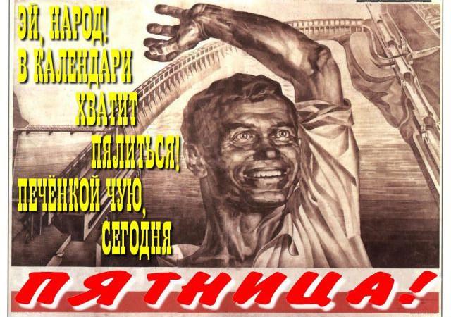 Советские картинки про работу прикольные с надписями матом, днем