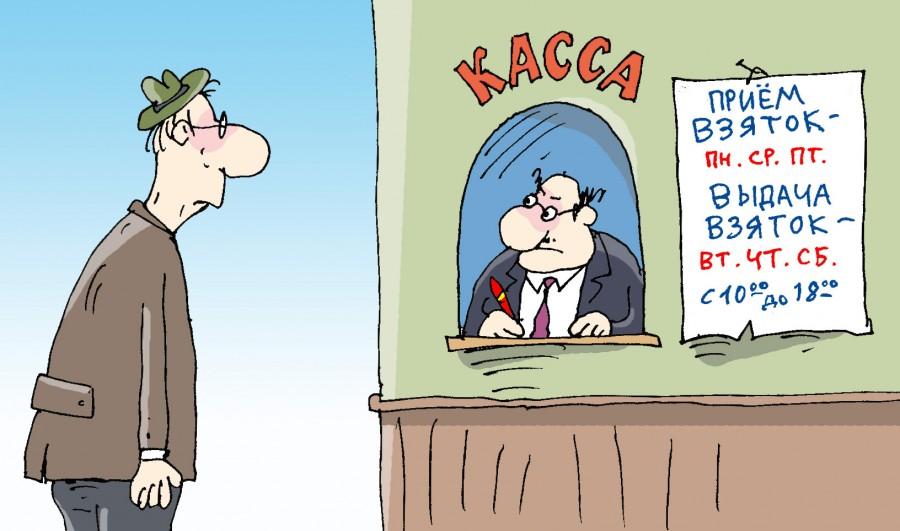 Смешные картинки о коррупции, открытки новым