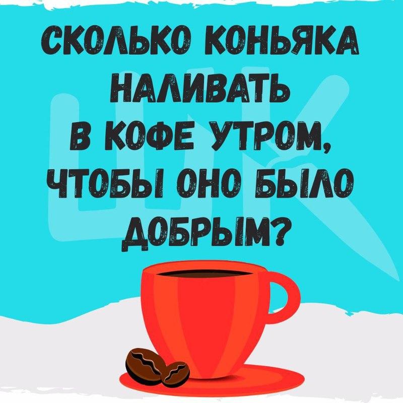 без меня не пейте кофе картинки лишь начинается