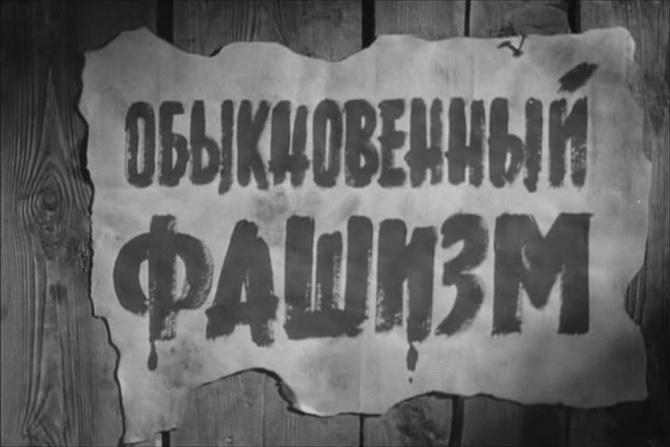 obiknovennij-fashizm-1336065792