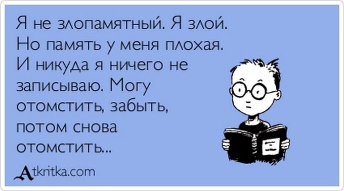 1271951228-prikolnye-otkrytki-63-foto_AddFun.ru_16