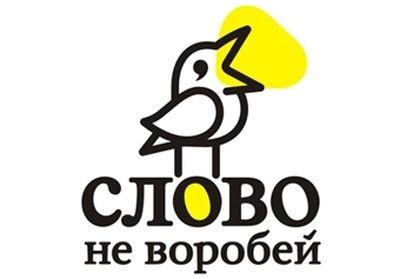 1370932611_kak-slovo-nashe-otzovetsya