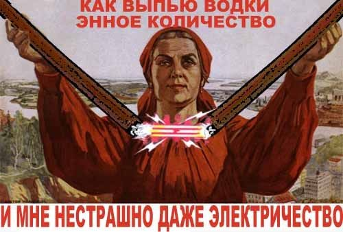 prikolnye-peredelannye-sovetskie-plakaty
