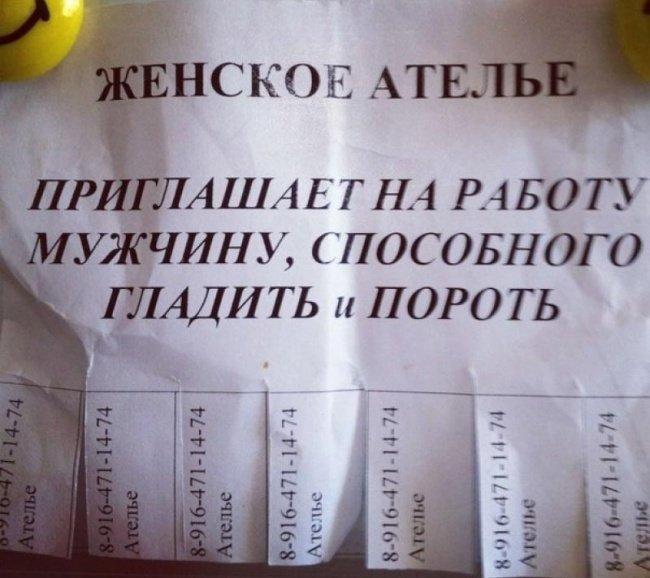 1378899230_obyavleniya-na-rabotu-3