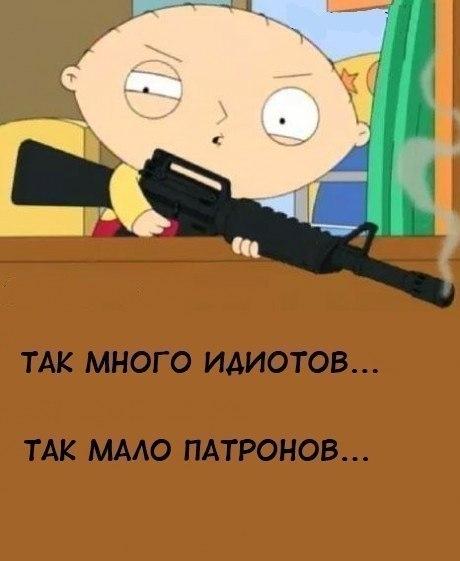 Стюи-грифины-идиоты-песочница-118572