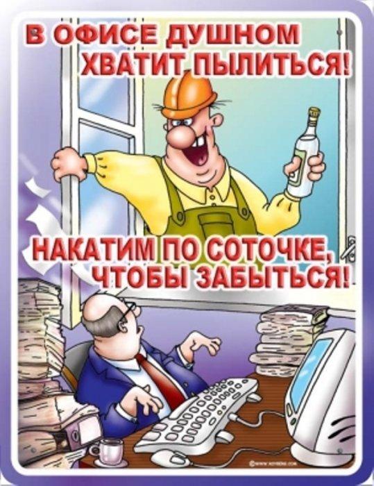 1382449340_offisnie-prikoli-photo-10