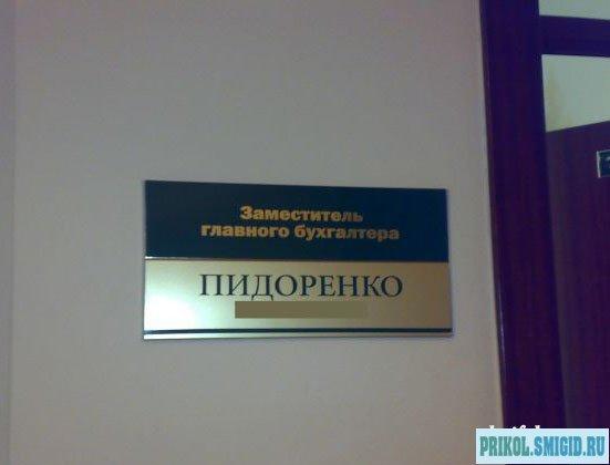 1339707364_Prikol_nye_tablichki_na_dveryah_50_foto_11
