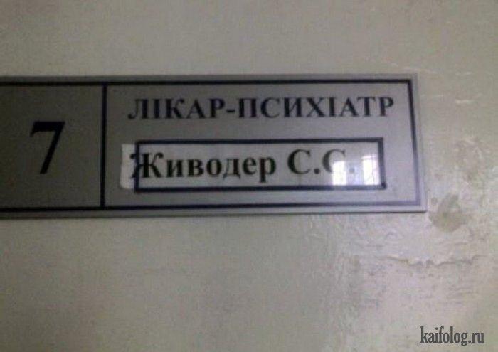 1383232250_funny-doctors-photo-2