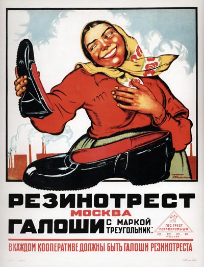 Pozitivnaya_reklama_izSSSR19