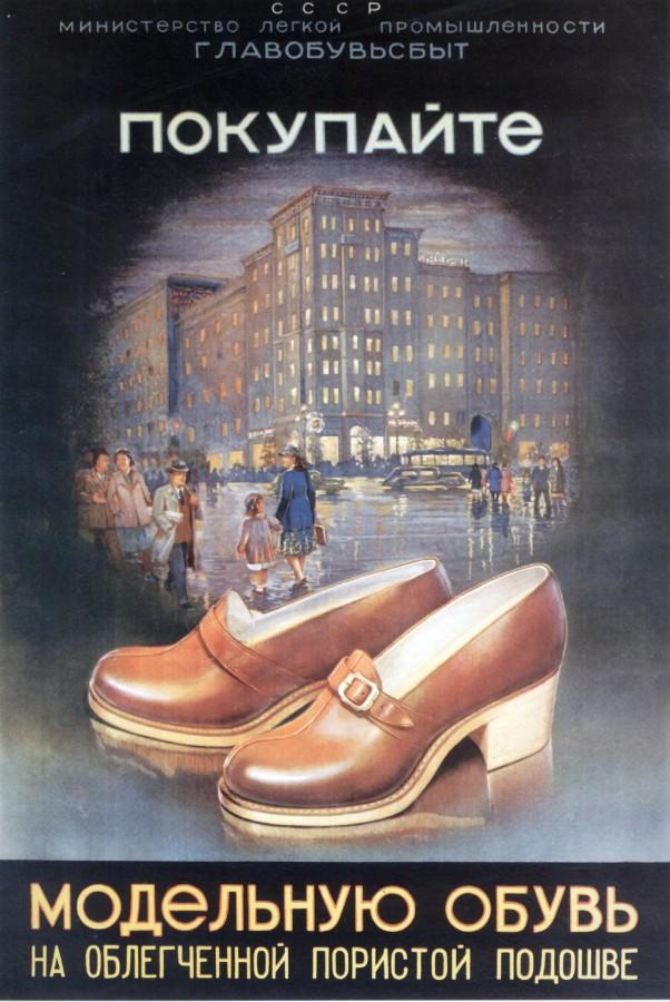 Покупайте_модельную_обувь