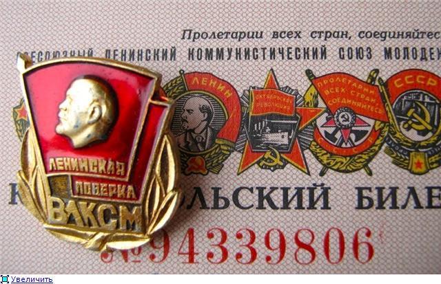 komsomol_2