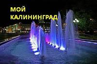 Мой Калининград.jpg