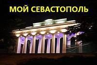 Мой Севастополь.jpg