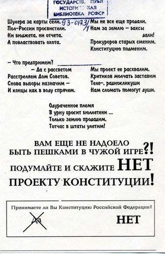 Листовка по референдуму 1993 года