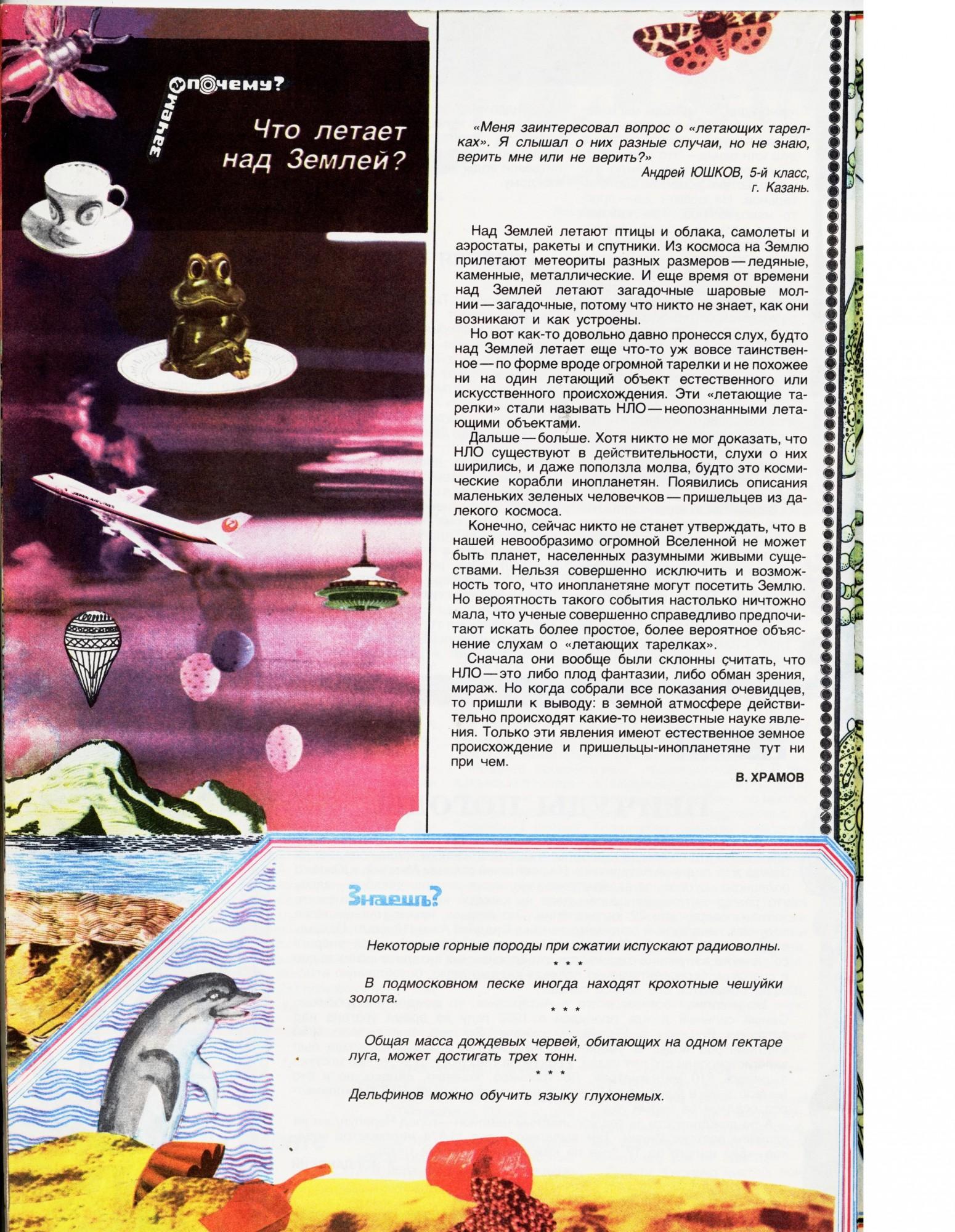 "журнал ""Пионер"""