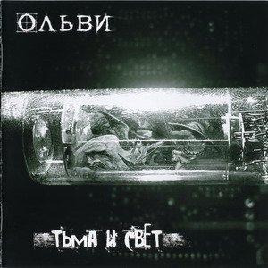 Ольви - 2006 Тьма и свет