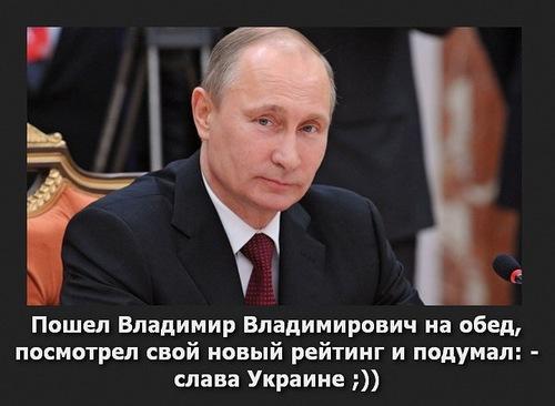 1 путин слава украине