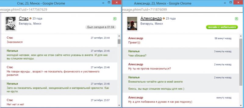 seksualnie-sayti-znakomstv-v-belarusi