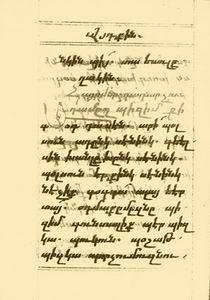 Молитвы в рукописи на вымершем армяно-кипчакском языке из Национальной библиотеки в Париже