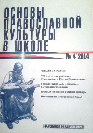 Владимир БЕРЯЗЕВ - ОСНОВЫ ПРАВОСЛАВНОЙ КУЛЬТУРЫ В ШКОЛЕ. . М…