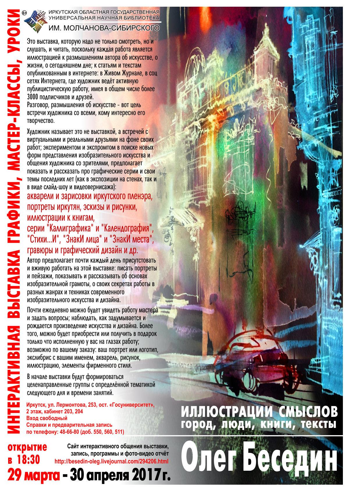 © Беседин Выст АФИША Буклет 1 200.jpg