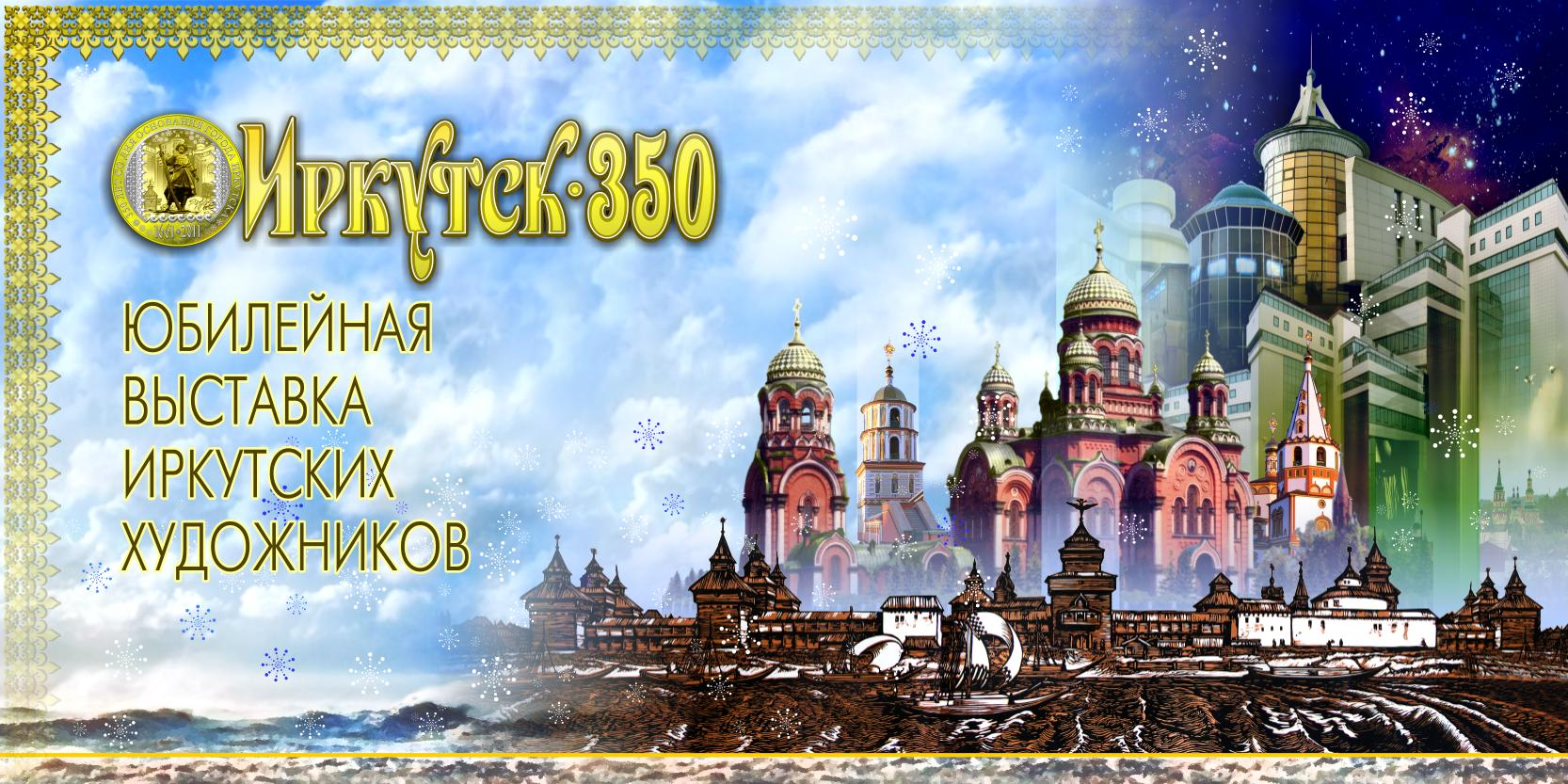"""Плакат \\""""Иркутск-350. Выставка иркутских художников\\"""" Вариант"""