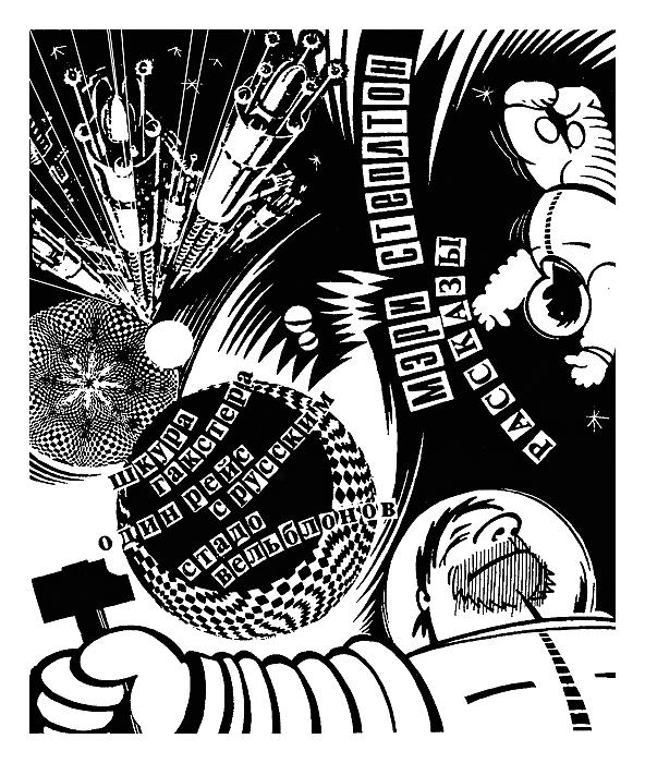"""Из серии иллюстраций к литературному приложению газ. \\""""Восток-Запад\\"""", Иркутск, ~1990 г."""