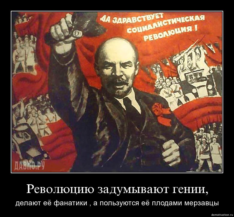 Революции