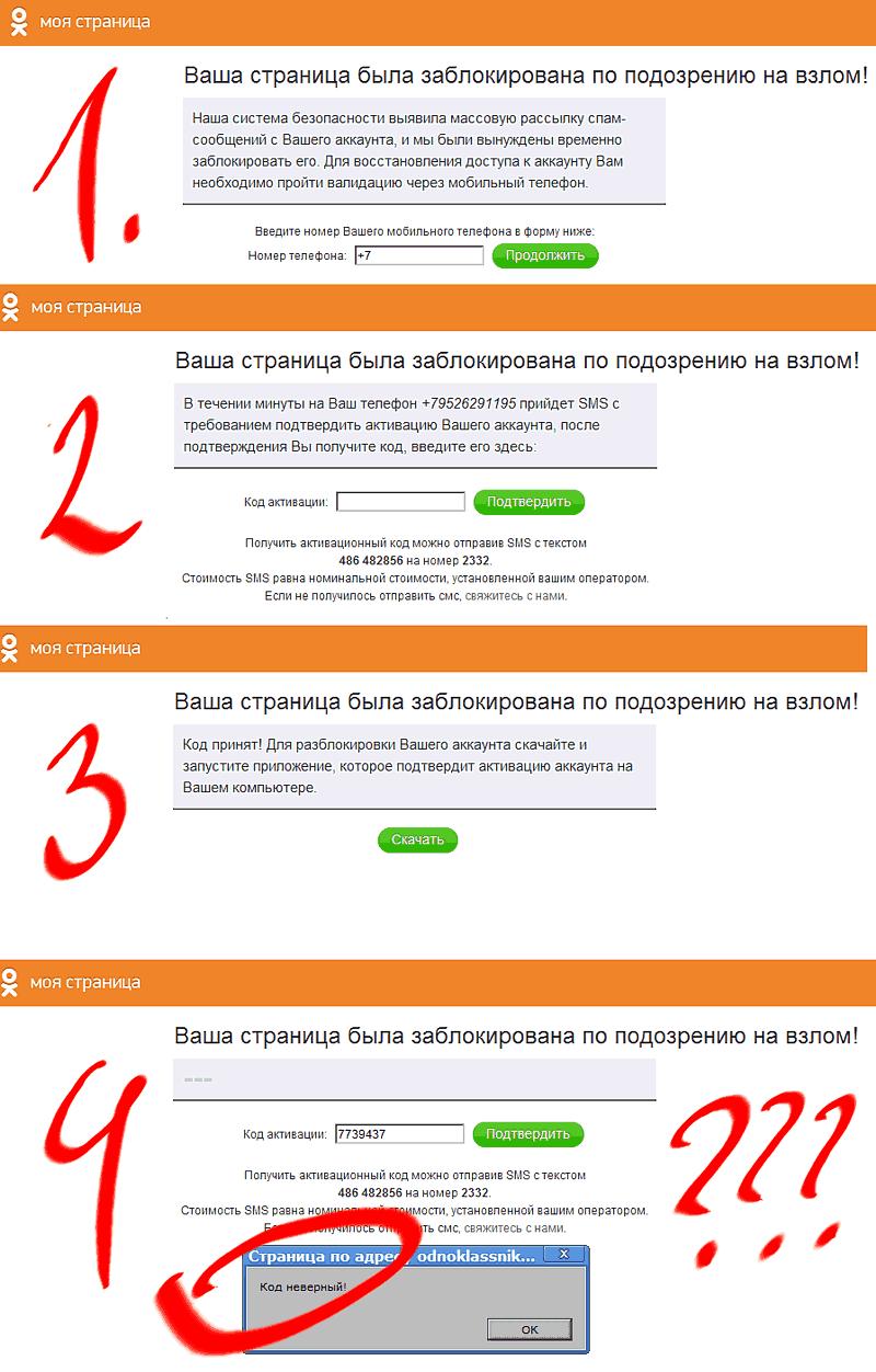 Как разблокировать страницу в одноклассниках