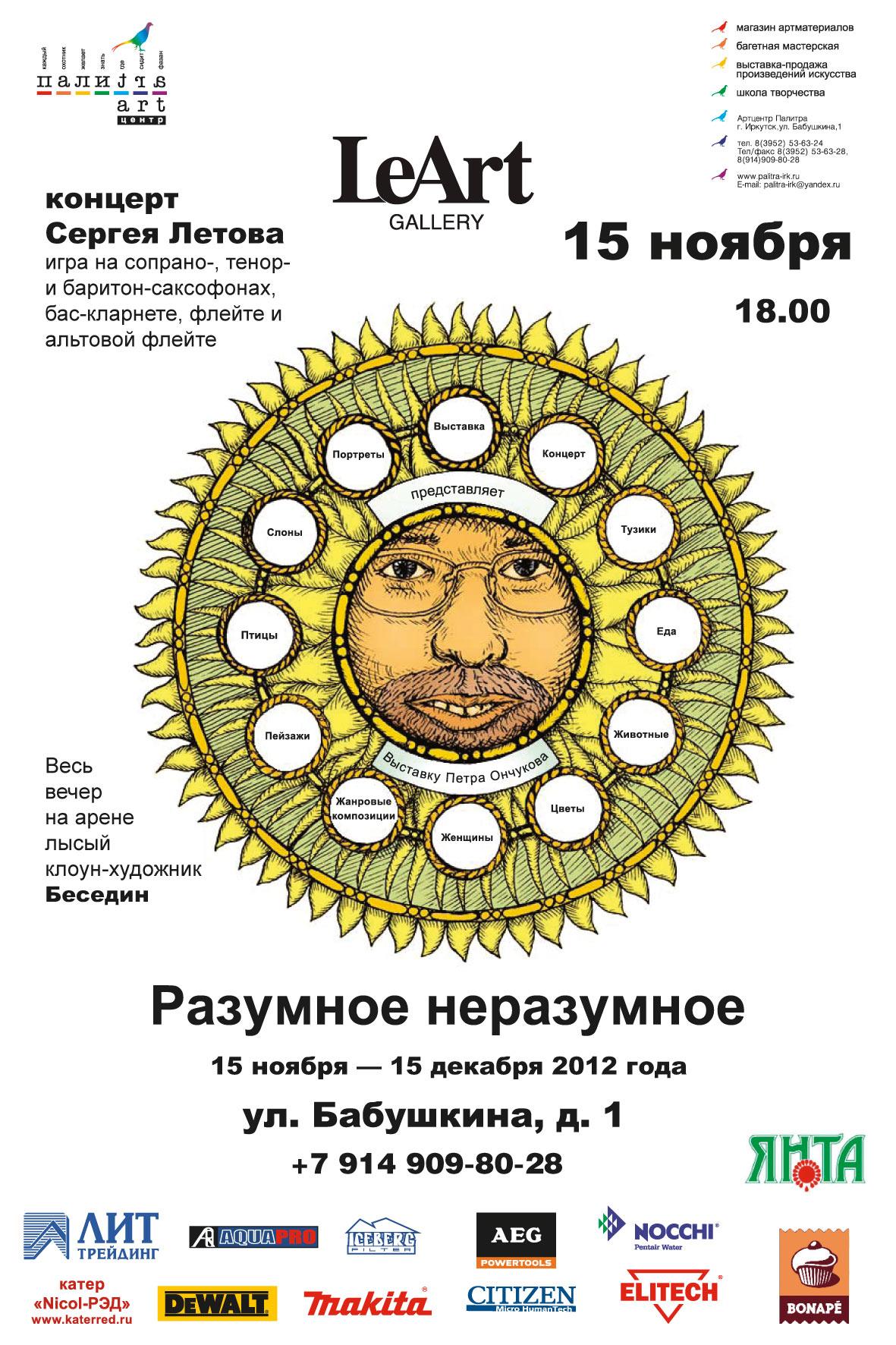 Ончуков, выставка, афиша