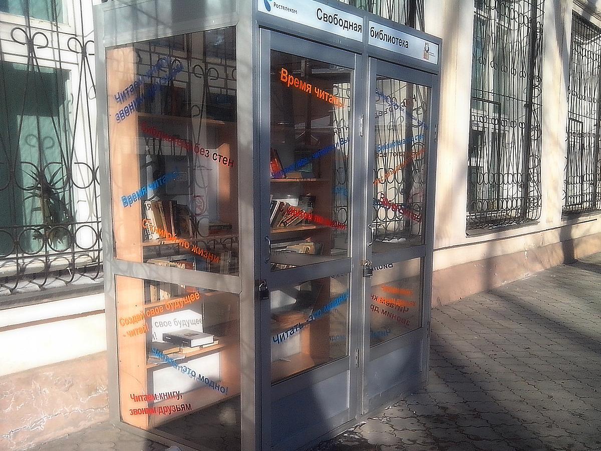 иркутск, телефонные будки – библиотеки (1)