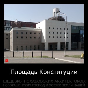 © Беседин Демотиваторы Пл Конституции_.jpg