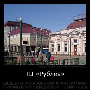 © Беседин Демотиваторы Рублёв_.jpg