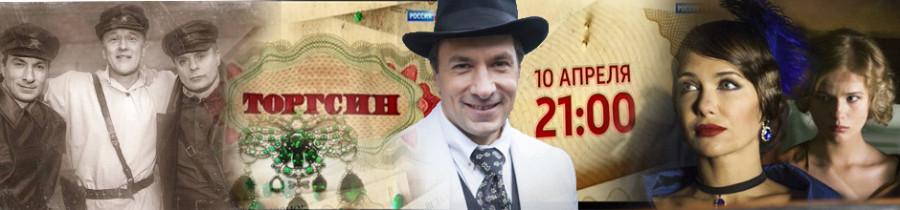 Торгсин.jpg
