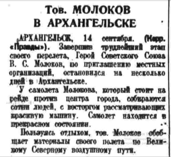 О чём писали 84 года назад. Молоков в Архангельске