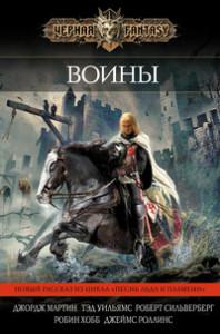 Обложка Воины сборник