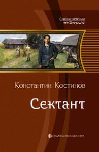 Обложка Костинов Сектант