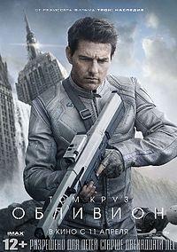 Oblivion_2013