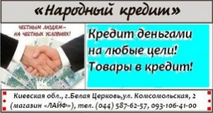 1_dostupnyy_kredit_nalichnymi___belaya_cerkov