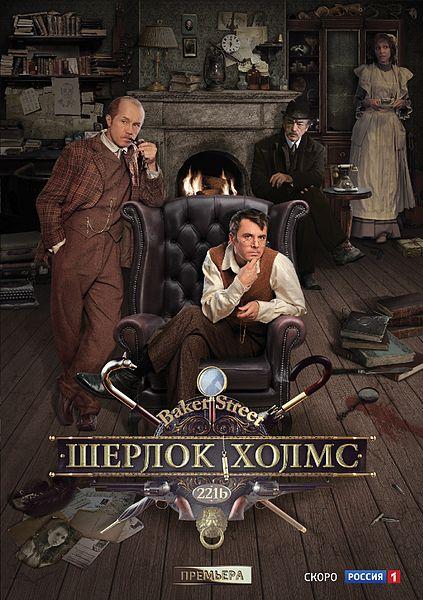 Шерлок_Холмс_сериал_постер