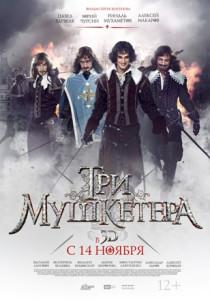 Три_мушкетёра_(2013)