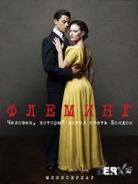 47030_fleming-chelovek-kotoryy-hotel-stat-bondom-1-sezon