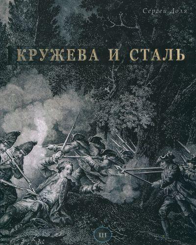 Кружева-и-сталь-III