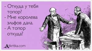 atkritka_1357401965_262