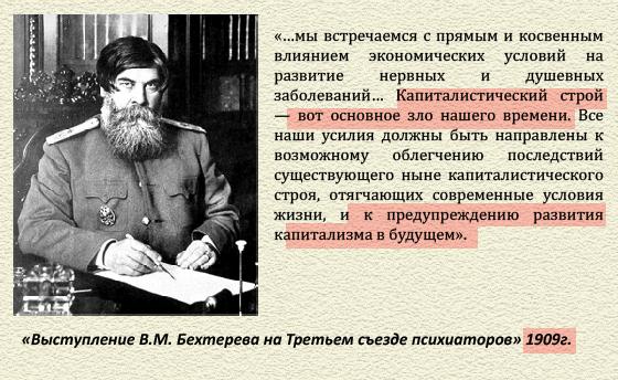 bekhterev