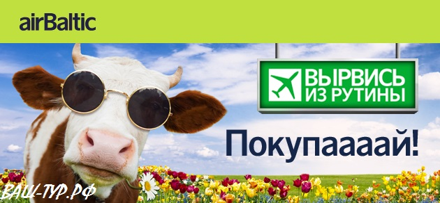 airbaltic-sale