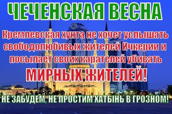 chehcnya