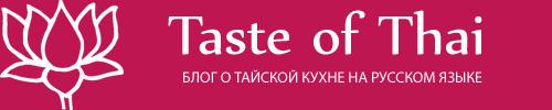 Tasteofthai.RU