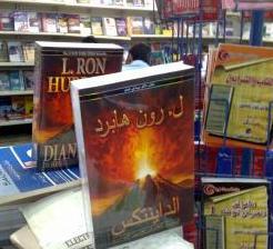 Дианетика на арабском